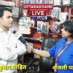 Uttarakhand Live News: रहे सावधान फर्जी तरीके से एक गैंग किस तरह से कर रहा है आपके नाम फर्जी लोन।